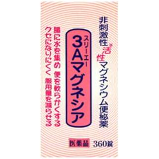 【第3類医薬品】 3Aマグネシア(360錠)〔便秘薬〕