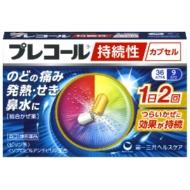 【第(2)類医薬品】 プレコール持続性カプセル(36カプセル)〔風邪薬〕