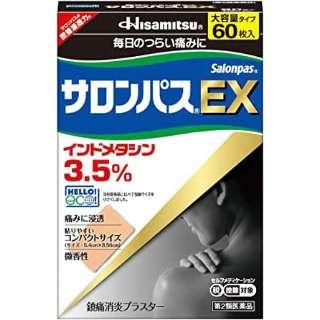【第2類医薬品】 サロンパスEX(60枚) ★セルフメディケーション税制対象商品