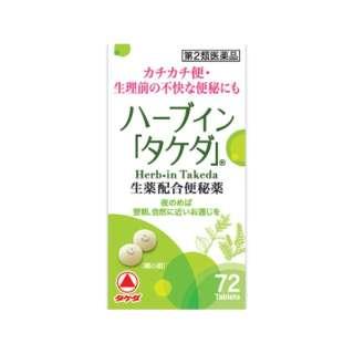 【第2類医薬品】 ハーブイン「タケダ」(72錠)〔便秘薬〕