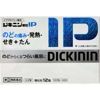【第(2)類医薬品】 ジキニン顆粒IP(12包)〔風邪薬〕 ★セルフメディケーション税制対象商品