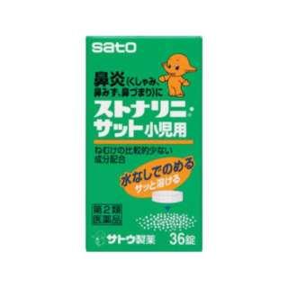 【第2類医薬品】 ストナリニ・サット小児用(36錠)〔鼻炎薬〕