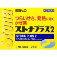 【第(2)類医薬品】 ストナプラス2(24錠)〔風邪薬〕