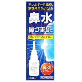 【第2類医薬品】 スカイブブロンNAスプレー(30mL)〔鼻炎薬〕