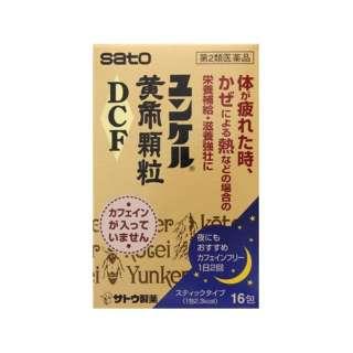 【第2類医薬品】 ユンケル黄帝顆粒DCF(16包)〔ビタミン剤〕