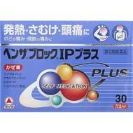 【第(2)類医薬品】 ベンザブロックIPプラス(30錠)〔風邪薬〕 ★セルフメディケーション税制対象商品