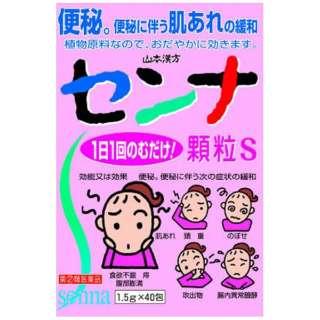 【第2類医薬品】 山本漢方センナ顆粒S(1.5g×40包)〔便秘薬〕