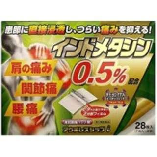 【第2類医薬品】 アウチレスシップi(28枚) ★セルフメディケーション税制対象商品