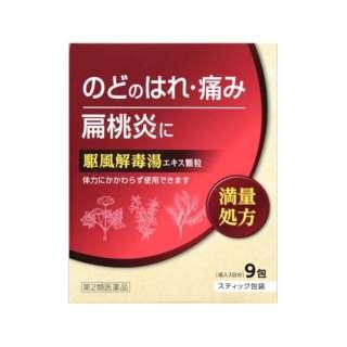 【第2類医薬品】 駆風解毒湯エキス顆粒KM(9包)〔漢方薬〕