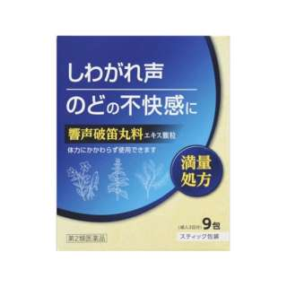 【第2類医薬品】 響声破笛丸料エキス顆粒KM(9包)〔漢方薬〕