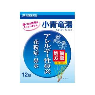 【第2類医薬品】 小青竜湯エキス顆粒【満量処方】(12包)〔漢方薬〕