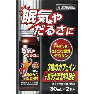 【第3類医薬品】 ハイエナル88内服液(30mL×2本入り)
