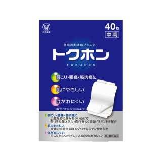 【第3類医薬品】 トクホン中判(40枚)