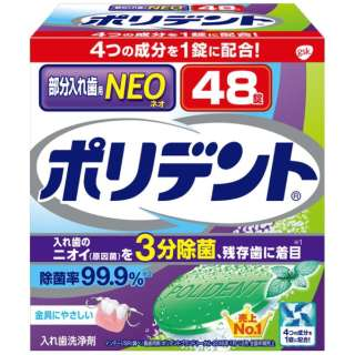 ポリデント 入れ歯洗浄剤 NEO 48錠