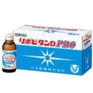 【第2類医薬品】リポビタンD PRO (100mlx10本)