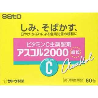 【第3類医薬品】 アスコル2000(60包)〔ビタミン剤〕