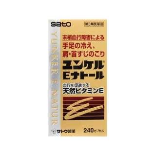 【第3類医薬品】 ユンケルEナトール(240カプセル)〔ビタミン剤〕