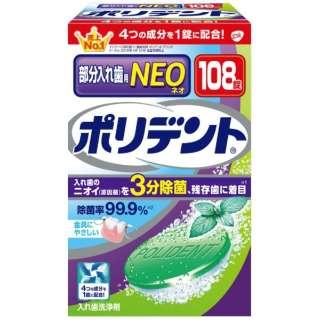 ポリデント 入れ歯洗浄剤 NEO 108錠