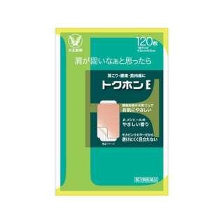 【第3類医薬品】 トクホンE(120枚)