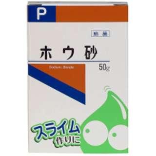 ホウ砂(結晶)P (50g)