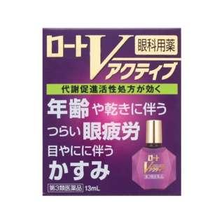【第3類医薬品】 ロートVアクティブ(13mL)〔目薬〕