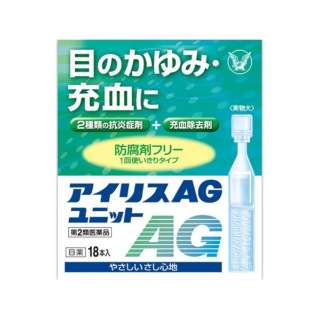 【第2類医薬品】 アイリスAGユニット(18本)〔目薬〕