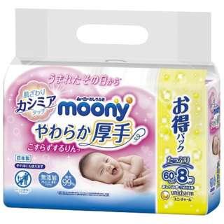 moony(ムーニー) おしりふき こすらずするりんっ つめかえ用 60枚×8個 〔おしりふき〕