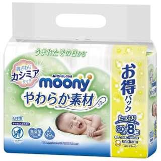 moony(ムーニー) おしりふき やわらか素材 つめかえ用 80枚×8個 〔おしりふき〕
