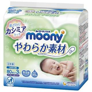 moony(ムーニー) おしりふき やわらか素材 つめかえ用 80枚×3個 〔おしりふき〕