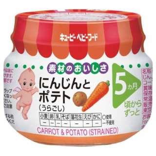 キューピー にんじんとポテト(うらごし) 70g 5ヶ月頃から〔離乳食・ベビーフード 〕