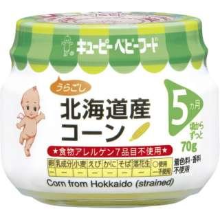 キューピー 北海道産コーン(うらごし) 70g 5ヶ月頃から〔離乳食・ベビーフード 〕