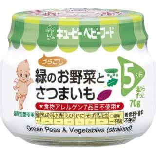 キューピー緑のお野菜とさつまいも(うらごし) 70g 5ヶ月頃から〔離乳食・ベビーフード 〕