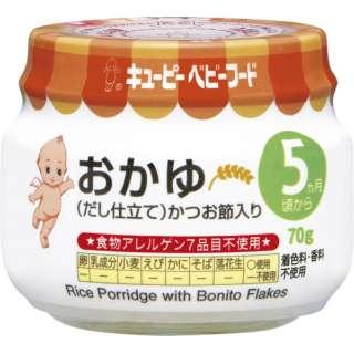 キューピーおかゆ(だし仕立て)かつお節入り 70g 5ヶ月頃から〔離乳食・ベビーフード 〕