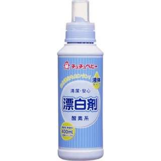 チュチュベビー 漂白剤 液体タイプ 400ml〔赤ちゃん用衣類洗剤 〕