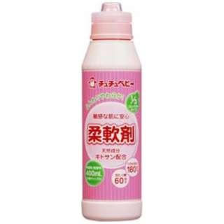 チュチュベビー 柔軟剤 400ml〔赤ちゃん用衣類洗剤 〕
