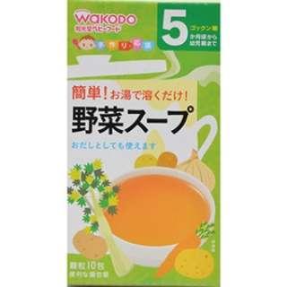 手作り応援野菜スープ 10包 5ヶ月頃から〔離乳食・ベビーフード 〕