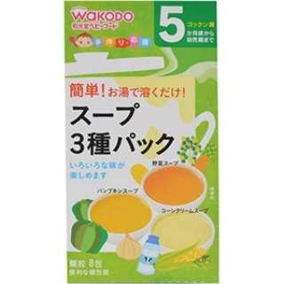 手作り応援スープ3種パック 8包 5ヶ月頃から〔離乳食・ベビーフード 〕