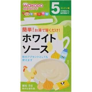 手作り応援ホワイトソース 8包 5ヶ月頃から〔離乳食・ベビーフード 〕