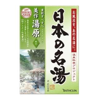 日本の名湯 美作湯原(5包) [入浴剤]
