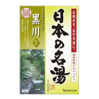 日本の名湯 黒川(5包) [入浴剤]