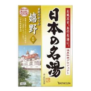 日本の名湯 嬉野(5包) [入浴剤]