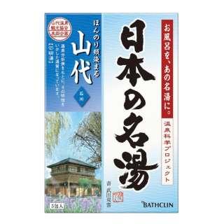 日本の名湯 山代(5包) [入浴剤]