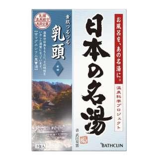 日本の名湯 乳頭(5包) [入浴剤]