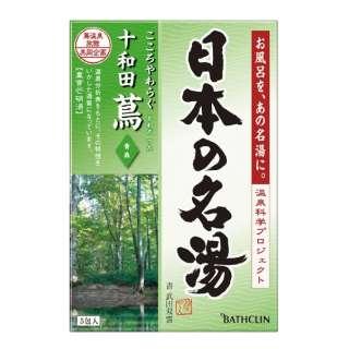 日本の名湯 十和田蔦(5包) [入浴剤]