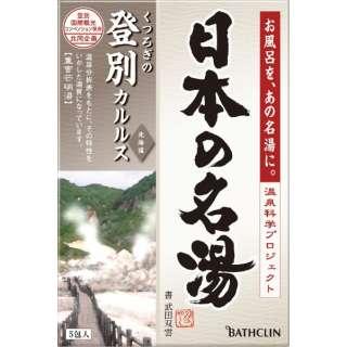 日本の名湯 登別カルルス(5包) [入浴剤]