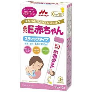 森永E赤ちゃん スティックタイプ 13g×10本〔ミルク〕