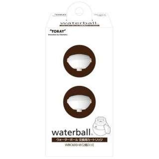 浄水器「ウォーターボール」用 交換カートリッジ(2本入) WBC600-W