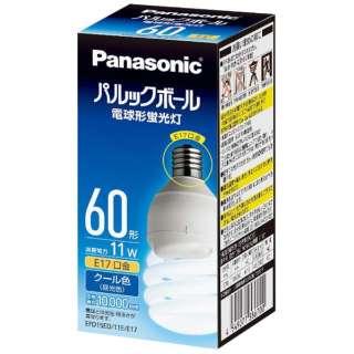 電球形蛍光灯 「パルックボール」(電球60WタイプD形・クール色・口金E17) EFD15ED11EE17