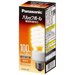 電球形蛍光灯 「パルックボール」(電球100WタイプD形・電球色) EFD25EL20E