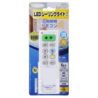 LEDシーリングライト専用照明リモコン OCR-LEDR1
